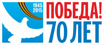 Activation «Victory Day»(1945-2015)-70 years
